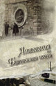 Антология на бургаската проза, том 1