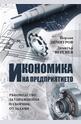 """Ръководство за упражнения и сборник от задачи по """"Икономика на предприятието"""""""