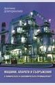 Машини, апарати и съоръжения в химическата и биохимическата промишленост