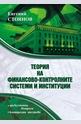 Теория на финансово-контролните системи и институции