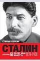 Сталин. Пътят към властта (1878-1928)