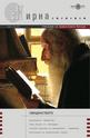 е-Списание Мирна - брой 28
