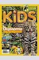 National Geographic KIDS България - брой 7/2015