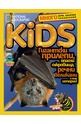 National Geographic KIDS - брой 10/2017