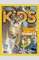 National Geographic KIDS България - брой 11/2015
