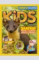 National Geographic KIDS България - брой 3/2016