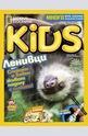 National Geographic KIDS България - брой 4/2016
