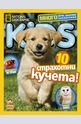е-Списание National Geographic KIDS - брой 4/2017