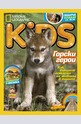 National Geographic KIDS - брой 5/2016