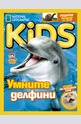 National Geographic KIDS - брой 6/2016