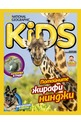 е-Списание National Geographic KIDS - брой 7/2017