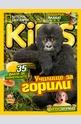 National Geographic KIDS България - брой 8/2016