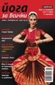Йога за всички- брой 9/2012