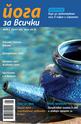 Йога за всички- брой 8/2012