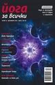 Йога за всички- брой 12/2012