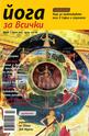 Йога за всички- брой 7/2012