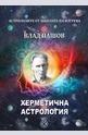 Херметична Астрология