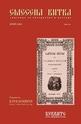 е-Списание Смесена китка- брой 1/2011