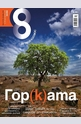 е-Списание Списание 8 - брой 10/2014