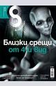 е-Списание Списание 8 - брой 11/2014