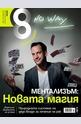 е-Списание Списание 8 - брой 1/2015