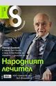 е-Списание Списание 8 - брой 2/2015