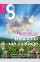 е-Списание Списание 8 - брой 12/2014