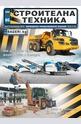 Строителна техника - брой 6/2015