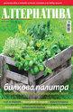 е-Списание Алтернатива - брой 2/2013
