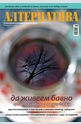 Алтернатива - брой 5/2014