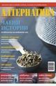 Алтернатива - брой 1/2013