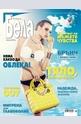 Бела - брой 8/2013
