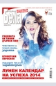 е-Списание Бела - брой 1/2014