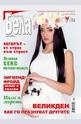 Бела - брой 4/2014