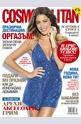 Cosmopolitan - брой 1/2016