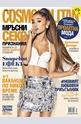 Cosmopolitan - брой 04/2017