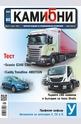 Камиони - брой 2/2016