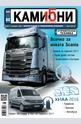 е-Списание Камиони - брой 8/2016