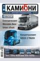 е-Списание Камиони - брой 9/2016