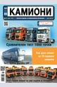 Камиони - брой 2/2017