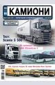 е-Списание Камиони - брой 3/2017