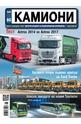 е-Списание Камиони - брой 6/2017