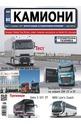 е-Списание Камиони - брой 7/2017