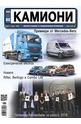 Камиони - брой 2/2018
