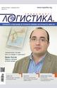 Логистика - брой 1/2016