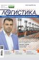 Логистика - брой 7/2016