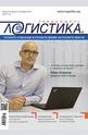 е-Списание Логистика - брой 8/2016