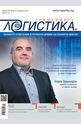 Логистика -  брой 9/2016