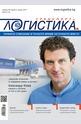 е-Списание Логистика - брой 3/2017