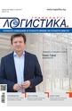 Логистика - брой 4/2017